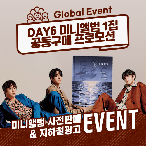 데이식스(DAY6) 미니 앨범 1집 [The Book of Us : Gluon – Nothing can tear us apart]